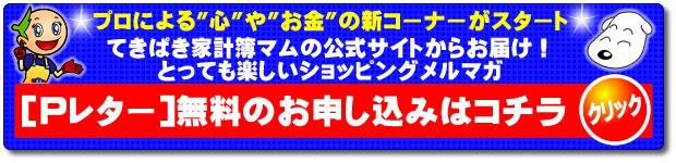 P☆レター申し込み